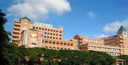 Tuyển sinh Trường Đại học KHKT Cao Uyển Đài Loan