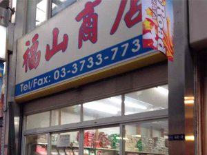 Mua thực phẩm Việt Nam ở Nhật Bản