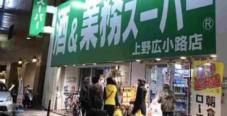 các siêu thị siêu rẻ của Nhật Bản