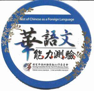 Tìm hiểu kì thi tiếng Hoa TOCFL năm 2018